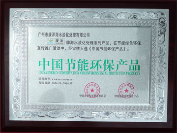 China energy conservation and environmental protection products