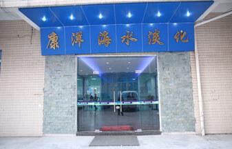 desalination plant manufacturer